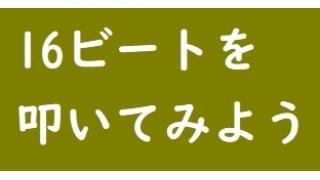 簡単【ドラム/Chapter2】16ビートに挑戦①//Easy[Drum/Chapter2]Challenge16beats①