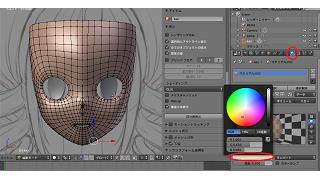 Blenderでモデリング(顔3)