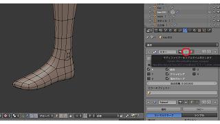 Blenderでモデリング(足)