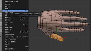 Blenderでモデリング(手)
