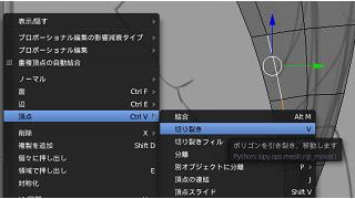 Blenderでモデリング(髪2)