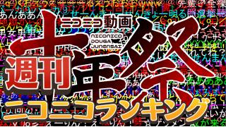 【祝!ニコニコ10周年】週刊ニコニコランキング#501 マイリスト20倍結果