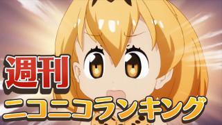 【けものフレンズ】今週の週刊ニコニコランキング#510 マイリスト20倍集計結果