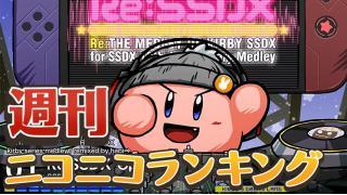 【Re:SSDX】今週の週刊ニコニコランキング#587 マイリスト20倍集計結果