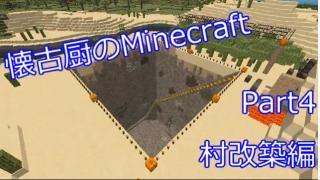 【Minecraft】懐古厨のMinecraft Tea Party【Part4】