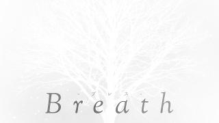 フリーアルバム「Breath - ブレス -」公開しました。