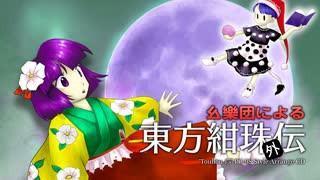 Melonbooks DL様にて「幺樂団による 東方紺珠外伝」のダウンロード版が頒布中です