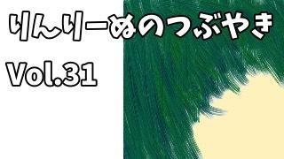 「りんりーぬのつぶやき」 Vol.31 生放送 8.12訂正版