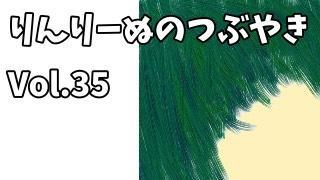 「りんりーぬのつぶやき」 Vol.35 9月