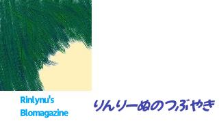 「りんりーぬのつぶやきEX」 Vol.66 東日本大震災から10年。