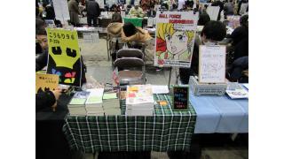 コミックマーケット91に参加してきました(2日目・サークル参加)