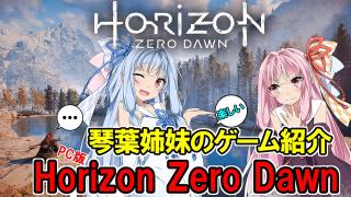 PC版Horizon Zero Dawnのレビュー動画