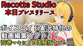 実況向け動画編集ソフトRecotte Studio使ってみた