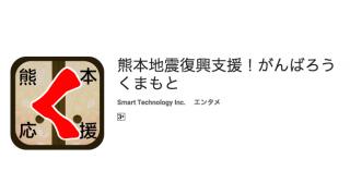 【拡散希望!】熊本復興支援アプリ 全額寄付!!!