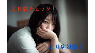 【5月病チェック】5月病チェックと対策!