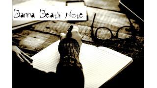 闇が深い・・・『旦那デスノート』に書き込む人の心理