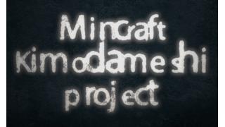 初めてのマインクラフト presents 18時間ぶっ通しゲーム実況 マインクラフト Kimodameshi Project 2014