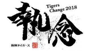 8/29 阪神対ヤクルト 18回戦 2-4●
