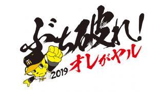 8/25 阪神対ヤクルト 19回戦 3-4●