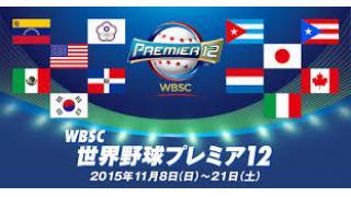 11/8 日本対韓国 WBSCプレミア12 1次リーグ第1戦 5-0○