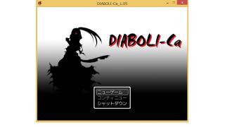 「DIABOLI-Ca」レビュー 著:abgl #フリーゲーム