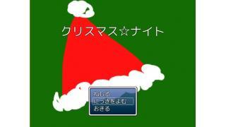 「クリスマス☆ナイト」レビュー 著:abgl #フリーゲーム