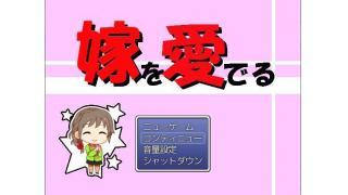 「嫁を愛でるゲーム」レビュー 著:黒須太一 #フリーゲーム