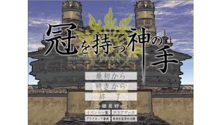 「冠を持つ神の手」レビュー 著:Smokeman #フリーゲーム