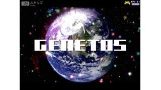 「GENETOS」レビュー 著:Smokeman #フリーゲーム