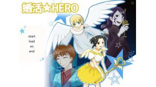 「婚活☆HERO」レビュー 著:てち #フリーゲーム