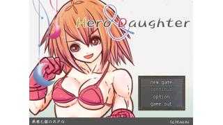 「Hero and Daughter」レビュー 著:abgl #フリーゲーム