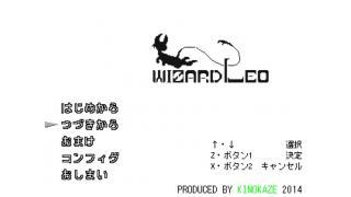 「Wizard Leo」レビュー 著:てち #フリーゲーム