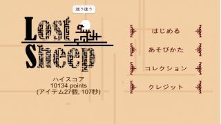 「LostSheep 無限迷路サバイバル」レビュー 著:黒須太一 #フリーゲーム