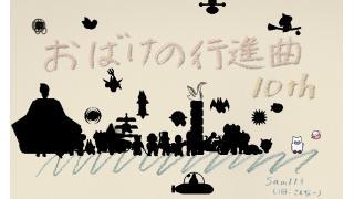 「おばけの行進曲 10th」レビュー 著:西山 #フリーゲーム