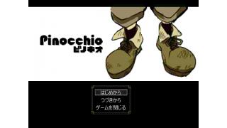 「Pinocchio -ピノキオ- 」レビュー 著:Smokeman #フリーゲーム