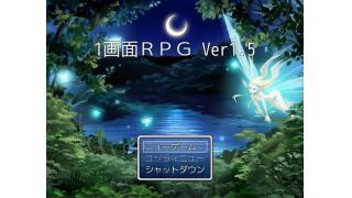 「1画面RPG」レビュー 著:黒須太一 #フリーゲーム