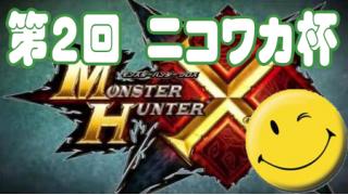 【MHX】誰でも参加OK!闘技大会タイムアタック!