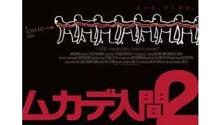 【映画】ムカデ人間2【ネタバレ】