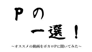 【企画告知】Pの一選!2015
