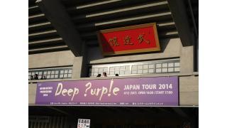DEEP PURPLE @日本武道館観戦レポ