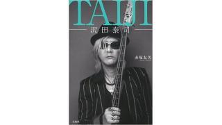 TAIJIを偲ぶ 後編 TAIJI 沢田泰司