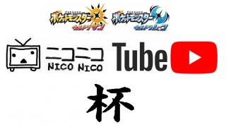 Niconico&Youtubeごちゃ混ぜ    Nicotube杯 大会詳細