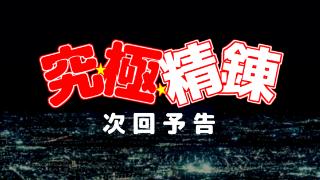 【RO】究☆極☆精錬 ~暗黒賭博会編~ 300Mzenyプレゼントキャンペーン