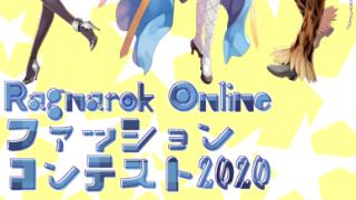 【RO】衣装ファッションコンテスト2020開催!賞金300Mzeny!