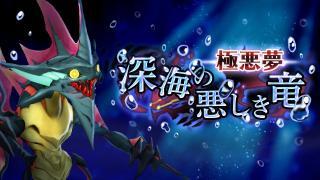 【WOFFメリメロ】深海の悪しき竜(ネプトりゅう攻略)