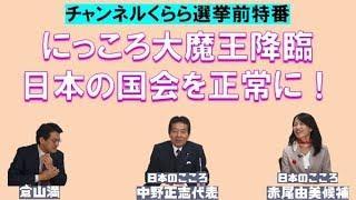 【日本のこころ】選挙前特番「倉山満が訊く、日本のこころ 中野正志代表・赤尾由美候補」