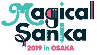 繁體中文頁面 : マジカルさんか(Magical Sanka) 2019 in Osaka