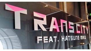 TRANSCITY Feat.初音ミク 行ってみた その1(会場編) #transcity