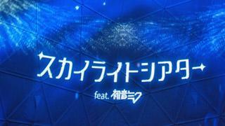 TRANSCITY Feat.初音ミク 行ってみた その2(シアター編) #transcity
