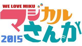 【参加者向け】マジカルさんか2015 in Tokyo 参加者名簿のご連絡